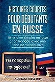 Histoires courtes pour débutants en russe: 10 histoires simples en russe et en français avec une fiche de vocabulaire